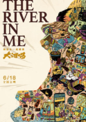 Poster for LGW OFF: The River In Me